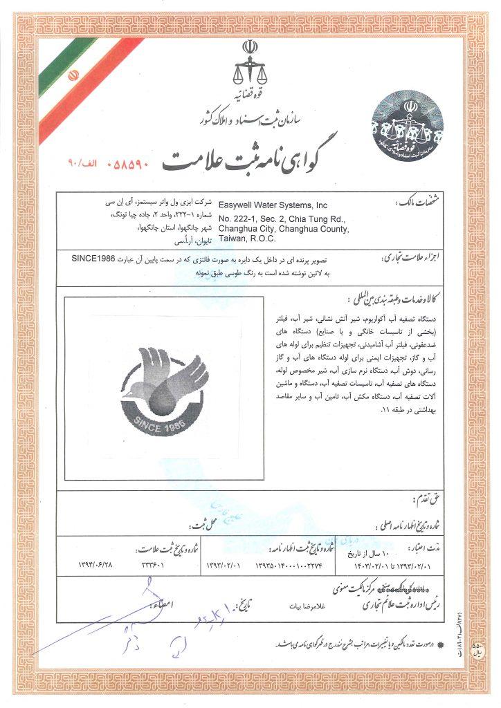 這張圖片的 alt 屬性值為空,它的檔案名稱為 52-信鴿圖騰11類伊朗-233601-724x1024.jpg